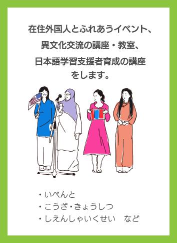 在住外国人とふれあうイベント、異文化交流の講座・教室、日本語学習支援育成の講座をします。