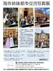 2020海外姉妹都市交流写真展チラシ