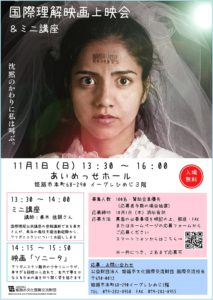 20201101映画上映会チラシ
