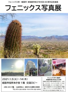 20200105-フェニックス写真展(市役所)