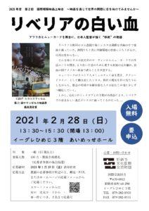 20210228映画上映会チラシ
