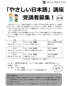 202103130314やさしい日本語講座チラシ