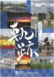 「海外姉妹都市青少年交流事業 40周年記念誌 ~軌跡~」表紙