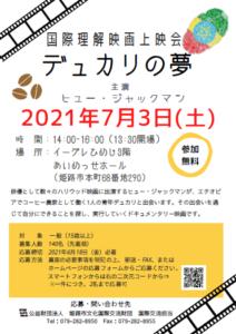 20210703映画上映会チラシ
