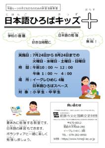 2021日本語ひろばキッズプラスチラシ