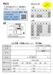 2021日本語ひろばキッズプラスチラシ裏面