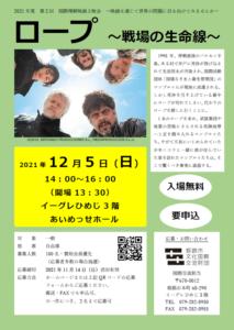 20211205映画上映会