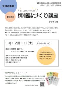 20211211「情報誌づくり講座~デザイン編~」チラシ