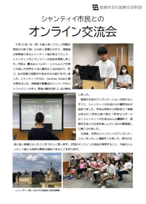 20210923オンライン交流会報告書(シャンティイ)